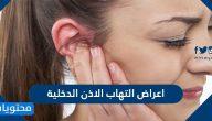 اعراض التهاب الاذن الداخلية … علاقة التهاب الاذن الداخلية بالصداع النصفي