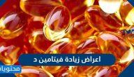 اعراض زيادة فيتامين د .. 6 آثار رئيسية لفرط فيتامين د في الجسم