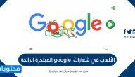 الألعاب في شعارات google المبتكرة الرائجة عبر شبكة الانترنت