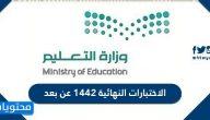 الاختبارات النهائية 1442 عن بعد .. الضوابط التي أقرتها وزارة التعليم لعقد الاختبارات