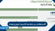 الاستعلام عن صلاحية تاشيرة خروج وعودة برقم الإقامة وخطوات طباعة التأشيرة