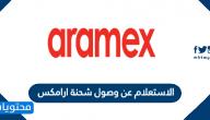 الاستعلام عن وصول شحنة ارامكس في المملكة العربية السعودية