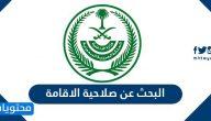 البحث عن صلاحية الاقامة في السعودية .. رابط البحث عن صلاحية الإقامة