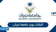 البلاك بورد جامعة نجران .. نظام التعلم الالكتروني جامعة نجران