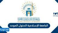 رابط الجامعة الإسلامية الدخول الموحد .. تسجيل الدخول الموحد الجامعة الاسلامية