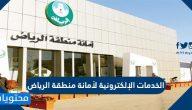 الخدمات الإلكترونية لأمانة منطقة الرياض .. البوابة الالكترونية للخدمات البلدية