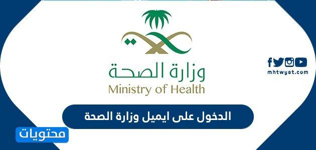 تغير كلمة السر وزارة الصحة