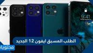 الطلب المسبق ايفون 12 الجديد .. خطوات حجز الايفون الجديد 2020