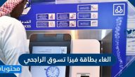 الغاء بطاقة فيزا تسوق الراجحي عبر الهاتف المصرفي