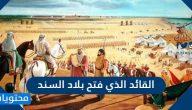 القائد الذي فتح بلاد السند