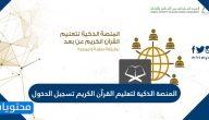 المنصة الذكية لتعليم القرآن الكريم تسجيل الدخول live.awqaf.gov.ae