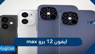 ايفون 12 برو max متى ينزل … جدول مواصفات iPhone 12 Pro Max