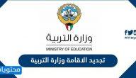 تجديد الاقامة وزارة التربية الكويتية … رابط تجديد الاقامة وزارة التربية الكويت