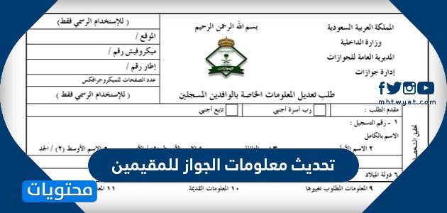 تحديث معلومات جواز للمقيمين