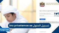 تسجيل الدخول lms privatemoe ae .. بوابة التعليم الذكي تسجيل الدخول