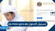 تسجيل الدخول sa.moe.gov.ae … تسجيل دخول سويفت اسس SwiftAssess
