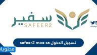 تسجيل الدخول safeer2 moe sa .. التسجيل في منصة سفير مسار التميز للابتعاث