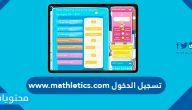 تسجيل الدخول www.mathletics.com .. تفاصيل برنامج تعليم الرياضيات