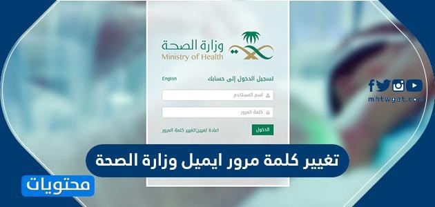 تغيير كلمة مرور ايميل وزارة الصحة موقع محتويات