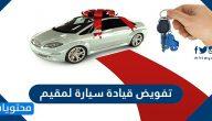 تفويض قيادة سيارة لمقيم … رابط تقديم طلب التفويض