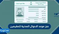 حجز موعد الاحوال المدنية للمقيمين .. رابط حجز موعد الأحوال المدنيّة
