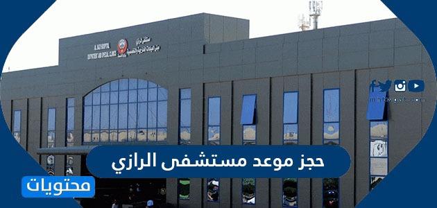حجز موعد مستشفى الرازي في دولة الكويت … رقم مستشفى الرازي العيادات الخارجية