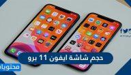حجم شاشة ايفون 11 برو … الفرق ايفون 11 برو وايفون 12 برو