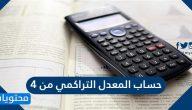 حساب المعدل التراكمي من 4 .. تحويل المعدل التراكمي من 4 الى النظام المئوي