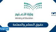 حقوق المعلم والمعلمة .. حق المعلم على الطالب