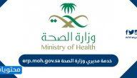 خدمة مديري وزارة الصحة erp.moh.gov.sa