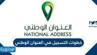 خطوات التسجيل في العنوان الوطني للأفراد وقطاع الأعمال