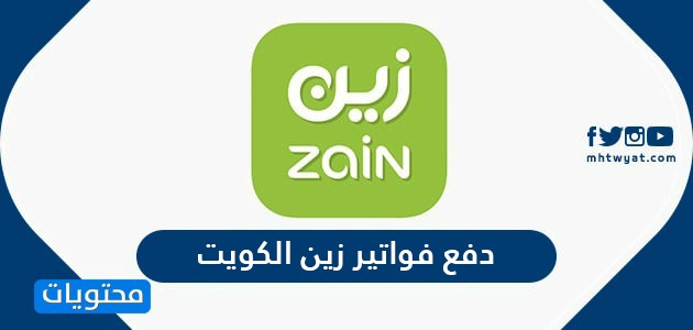 دفع فواتير زين الكويت بالخطوات … رابط دفع فواتير زين الكويت