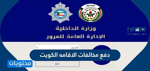 دفع مخالفات الاقامه الكويت .. الاستعلام عن مخالفات الاقامة للوافدين