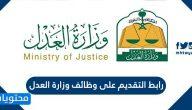 رابط التقديم على وظائف وزارة العدل 2020