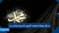 رسائل تهنئة بالمولد النبوي الشريف واتس اب وأجمل العبارات التي تُقال فيه