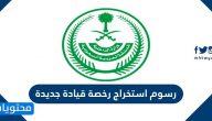 رسوم استخراج رخصة قيادة جديدة في السعودية