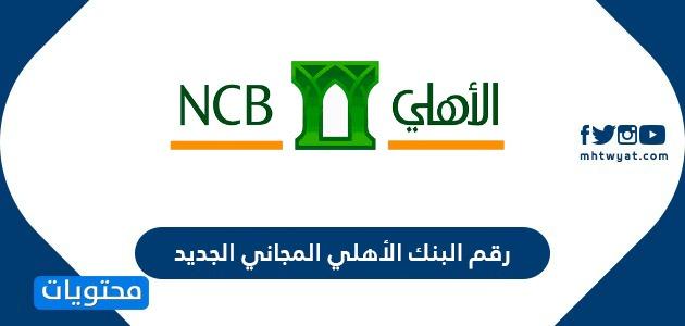 رقم البنك الأهلي المجاني الجديد موقع محتويات