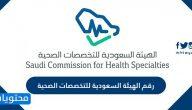 رقم الهيئة السعودية للتخصصات الصحية .. ايميل هيئة التخصصات الصحية