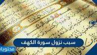 سبب نزول سورة الكهف وفضلها .. مضامين سورة الكهف