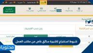 شروط استخراج تاشيرة سائق خاص من مكتب العمل في السعودية