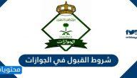 شروط القبول في الجوازات 1442 .. رابط التقديم لوظائف الجوازات السعودية