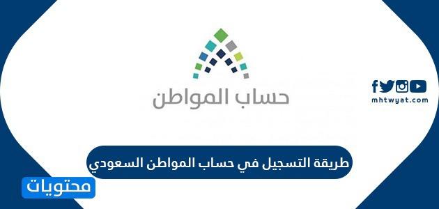 طريقة التسجيل في حساب المواطن السعودي