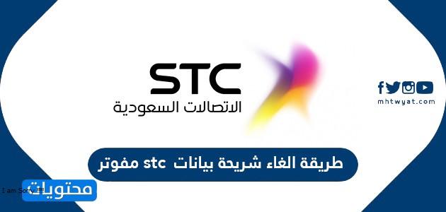 طريقة الغاء شريحة بيانات Stc مفوتر إلغاء خدمة الانترنت مفوتر موقع محتويات