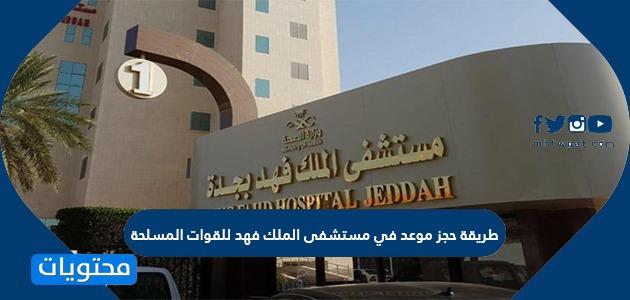 طريقة حجز موعد في مستشفى الملك فهد للقوات المسلحة موقع محتويات