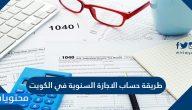 طريقة حساب الاجازة السنوية في الكويت … الإجازات السنوية مدفوعة الأجر