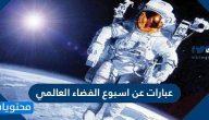 عبارات عن اسبوع الفضاء العالمي .. عبارات عن الكواكب والنجوم