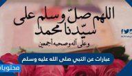 عبارات عن النبي صلى الله عليه وسلم وأفضل العبارات عن المولد النبوي الشريف