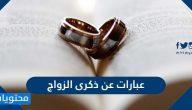عبارات عن ذكرى الزواج .. خواطر جميلة من الزوج والزوجة