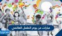 عبارات عن يوم الطفل العالمي .. أجمل العبارات عن الطفولة