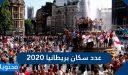 عدد سكان بريطانيا 2020